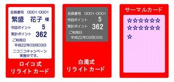 リライトカード-3タイプ