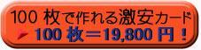 ※100枚=19800円