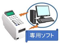 パソコン連動型