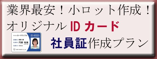 激安社員証・IDカード作成