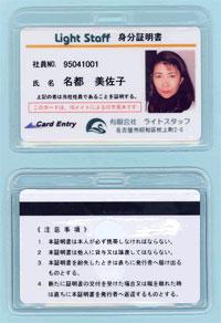 一般プラスチックカード