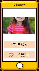 カード発行ボタンを押します。。